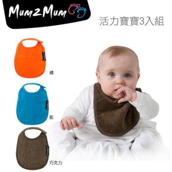 【Mum 2 Mum】機能型神奇口水巾圍兜-初生款3入組(活力寶寶)