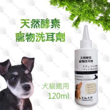 寵物大師 天然酵素洗耳劑 120ml 溫和抑菌清耳液 抗發炎 低刺激收斂抗敏
