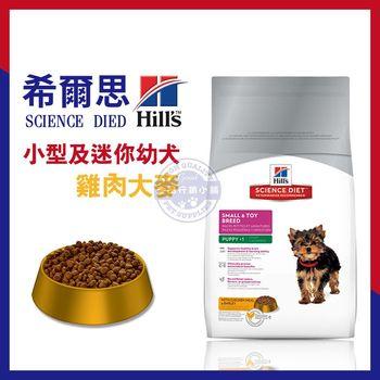 【送項圈】 Hills希爾思小型及迷你幼犬1歲以下/離乳犬 雞肉與大麥配方飼料 1.5kg 寵物狗飼料