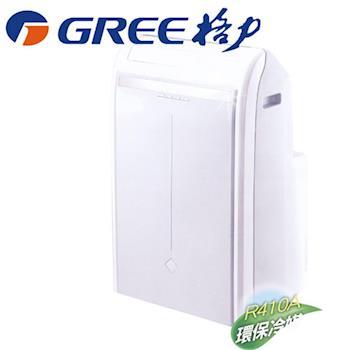 GREE格力3-5坪12000BTU冷暖除濕移動式冷氣GPC09AE