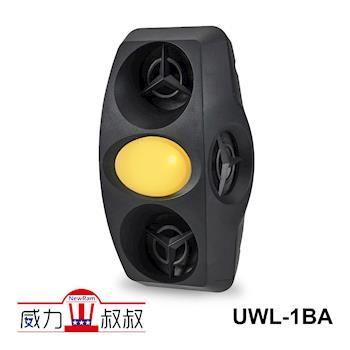 威力叔叔  威力數位強效驅鼠蟲器 UWL-1BA ( 首創數位驅鼠器] [四個超音波發聲器 ) ( 磁震波 ) ( 特殊驅蚊黃光 )