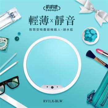 趴趴走 智慧型吸塵器機器人 藍白色 RV1LX-BLW 加碼再送 專用充電電池