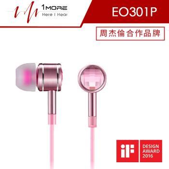 1More EO301P SWAROVSKI 活塞水晶耳機 (粉)