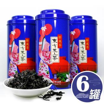 【台灣茶人】頂級東方美人白毫烏龍6罐組(附提袋2個)