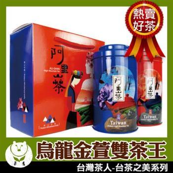 [台灣茶人]雙冠王手採高海拔烏龍和金萱禮盒-1盒組
