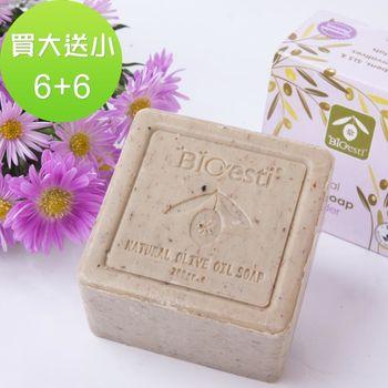 希臘BIOESTI-高純度頂級薰衣草橄欖馬賽皂200克6入(送 頂級蜂蜜橄欖馬賽皂100克6入)