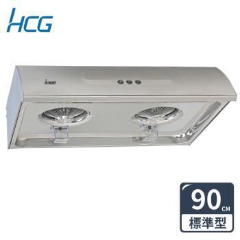 HCG和成傳統式排油煙機-SE186SXL