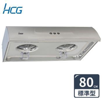HCG和成傳統式排油煙機SE186SL