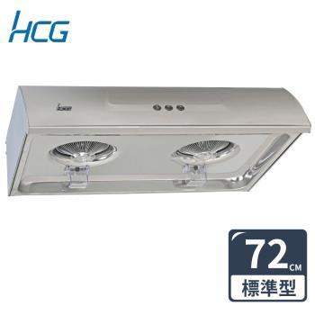 HCG和成傳統式排油煙機SE186S