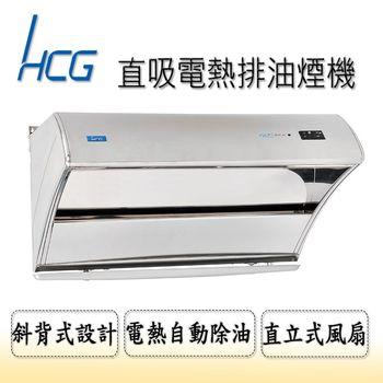 HCG和成直吸電熱排油煙機SE703SXL