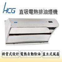 HCG和成直吸電熱排油煙機SE703SL