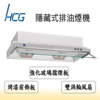 HCG和成隱藏式排油煙機SE767XL