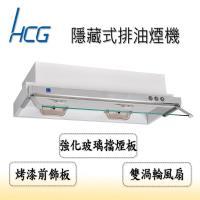 HCG和成隱藏式排油煙機SE767L
