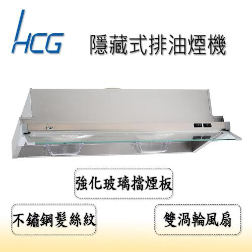 【HCG和成】隱藏式排油煙機/除油煙機-SE727SXL(90cm)