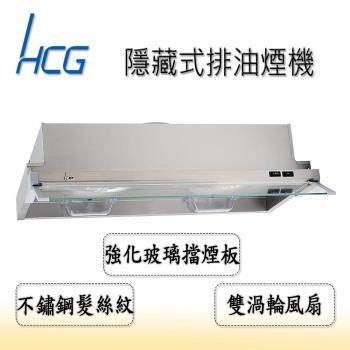 HCG和成隱藏式排油煙機SE727SXL