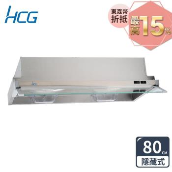HCG和成隱藏式排油煙機SE727SL
