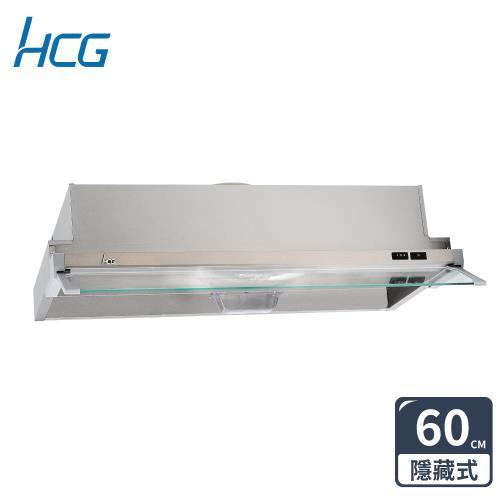 【HCG和成】隱藏式排油煙機/除油煙機-SE727SM(60cm)