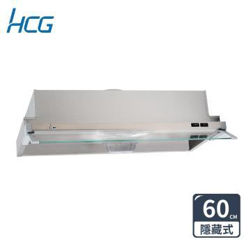 HCG和成隱藏式排油煙機SE727SM