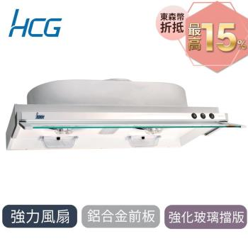 HCG和成隱藏式排油煙機SE737(L)