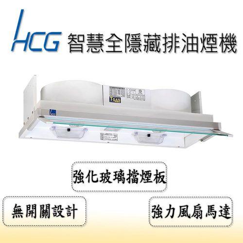 【HCG和成】智慧全隱藏排油煙機/除油煙機-SE757XL(90cm)