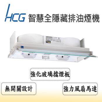 HCG和成智慧全隱藏排油煙機SE757XL