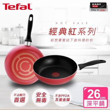 Tefal法國特福 新手紅系列 26CM不沾深平底鍋