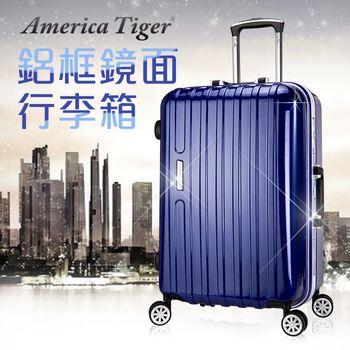 America Tiger 鋁框鏡面24吋海關鎖行李箱