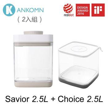 【超值組合】Ankomn Savior 真空保鮮盒 2.5L + Choice 2.5L