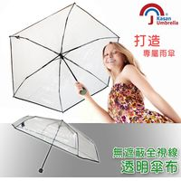 【Kasan 】全視線透明三折輕便雨傘