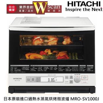HITACHI日立 33L日本原裝過熱水蒸氣烘烤微波爐 MRO-SV1000J