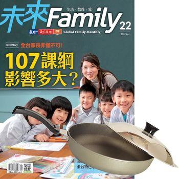 未來Family(1年12期)贈 頂尖廚師TOP CHEF頂級超硬不沾中華平底鍋31cm