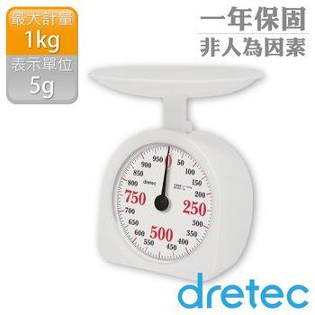 dretec瑪雪新型大畫面機械式料理秤1Kg-白色