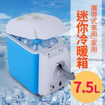 ENNE  7.5L攜帶式車用迷你冷暖箱/小冰箱