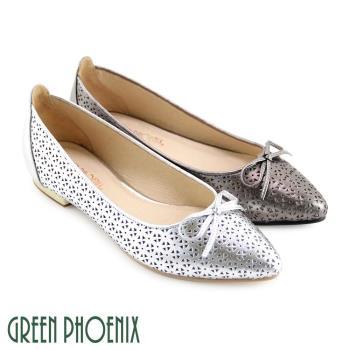 【GREEN PHOENIX】蝴蝶結雷射雕花金屬感全真皮平底尖頭娃娃鞋-銀色、古銅色