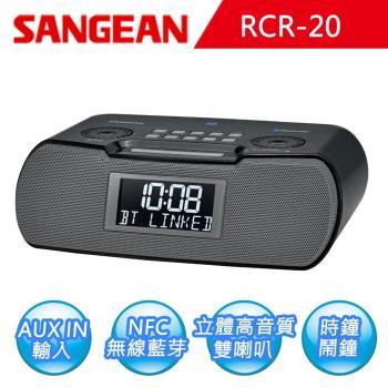 SANGEAN 藍芽數位式時鐘收音機 RCR-20