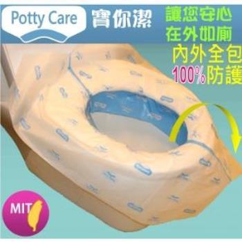 Potty Care寶你潔3D立體防菌拋棄式馬桶坐墊套5入x4組