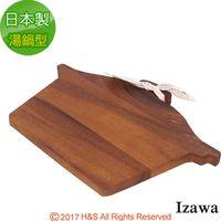 IZAWA自然木紋砧板湯鍋型