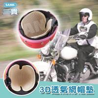 日本SANKI  3D透氣網多用途帽墊*2片裝