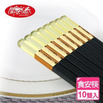 《闔樂泰》金銀雙福食安筷10雙入(筷子 / 環保筷 / 合金筷)
