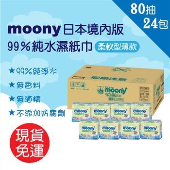 日本moony 99%純水嬰幼兒柔膚濕紙巾 境內版(24包/1920枚)