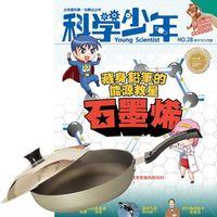 科學少年(1年12期)贈 頂尖廚師TOP CHEF頂級超硬不沾中華平底鍋31cm