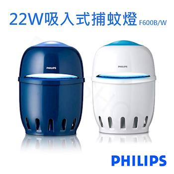 PHILIPS飛利浦 22W吸入式捕蚊燈F600W/B