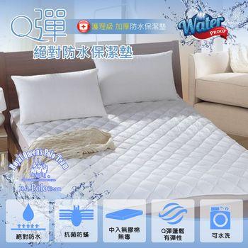 R.Q.POLO   Q彈防水保潔墊 100%防水 防尿墊 平單式防水床墊(雙人5X6.2尺)