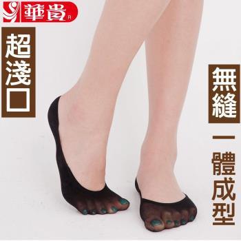 華貴絲襪-無縫一體成型超薄無痕隱型襪套12雙-共兩色