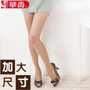華貴絲襪-LL加大美人透膚彈性絲襪-膚色(18雙)