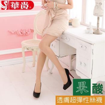 華貴絲襪 -活性果酸透膚超彈性絲襪-膚色(6雙)
