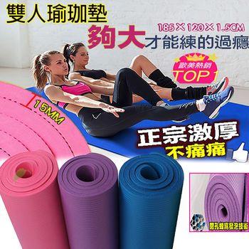 【瑜珈墊】特大加厚15mm雙人瑜珈墊