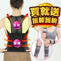 JS嚴選網路熱銷竹炭可調式多功能調整型美背帶送拇指護腕Plus魔術腰包