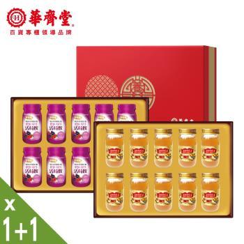 【華齊堂】蜂王乳金絲燕窩晶露膠原蛋白活莓飲禮盒雙響組(1+1)