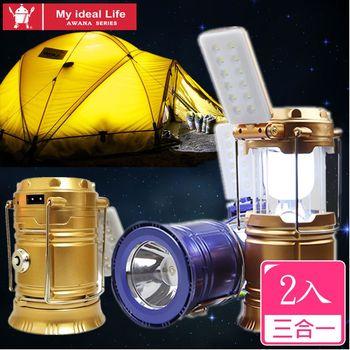 AWANA太陽能3合1伸縮手電筒露營燈附檯燈設計2入G5888
